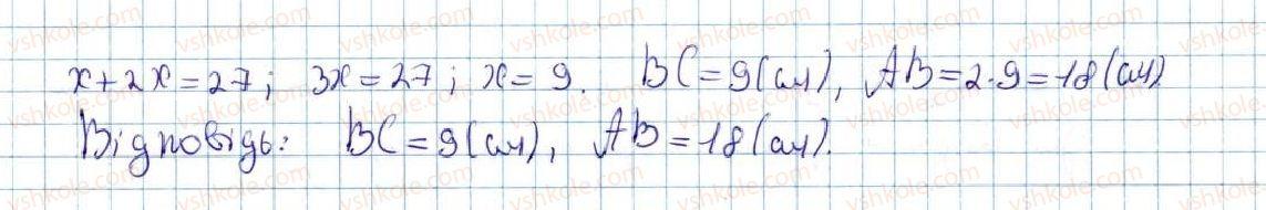 7-geometriya-ag-merzlyak-vb-polonskij-ms-yakir-2015--vpravi-dlya-povtorennya-kursu-geometriyi-7-klasu-721-rnd4088.jpg