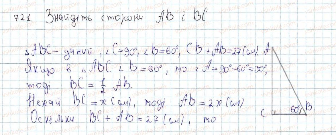 7-geometriya-ag-merzlyak-vb-polonskij-ms-yakir-2015--vpravi-dlya-povtorennya-kursu-geometriyi-7-klasu-721-rnd7753.jpg