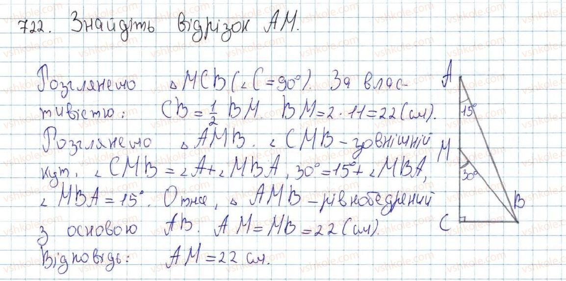 7-geometriya-ag-merzlyak-vb-polonskij-ms-yakir-2015--vpravi-dlya-povtorennya-kursu-geometriyi-7-klasu-722-rnd5132.jpg