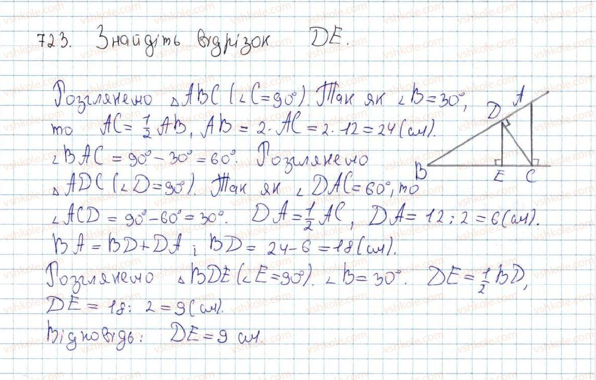 7-geometriya-ag-merzlyak-vb-polonskij-ms-yakir-2015--vpravi-dlya-povtorennya-kursu-geometriyi-7-klasu-723-rnd5350.jpg