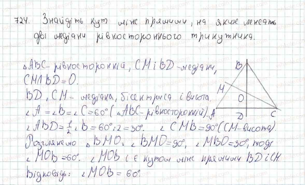 7-geometriya-ag-merzlyak-vb-polonskij-ms-yakir-2015--vpravi-dlya-povtorennya-kursu-geometriyi-7-klasu-724-rnd3378.jpg