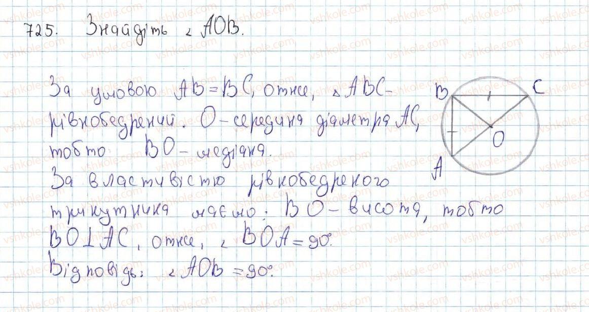 7-geometriya-ag-merzlyak-vb-polonskij-ms-yakir-2015--vpravi-dlya-povtorennya-kursu-geometriyi-7-klasu-725-rnd5017.jpg