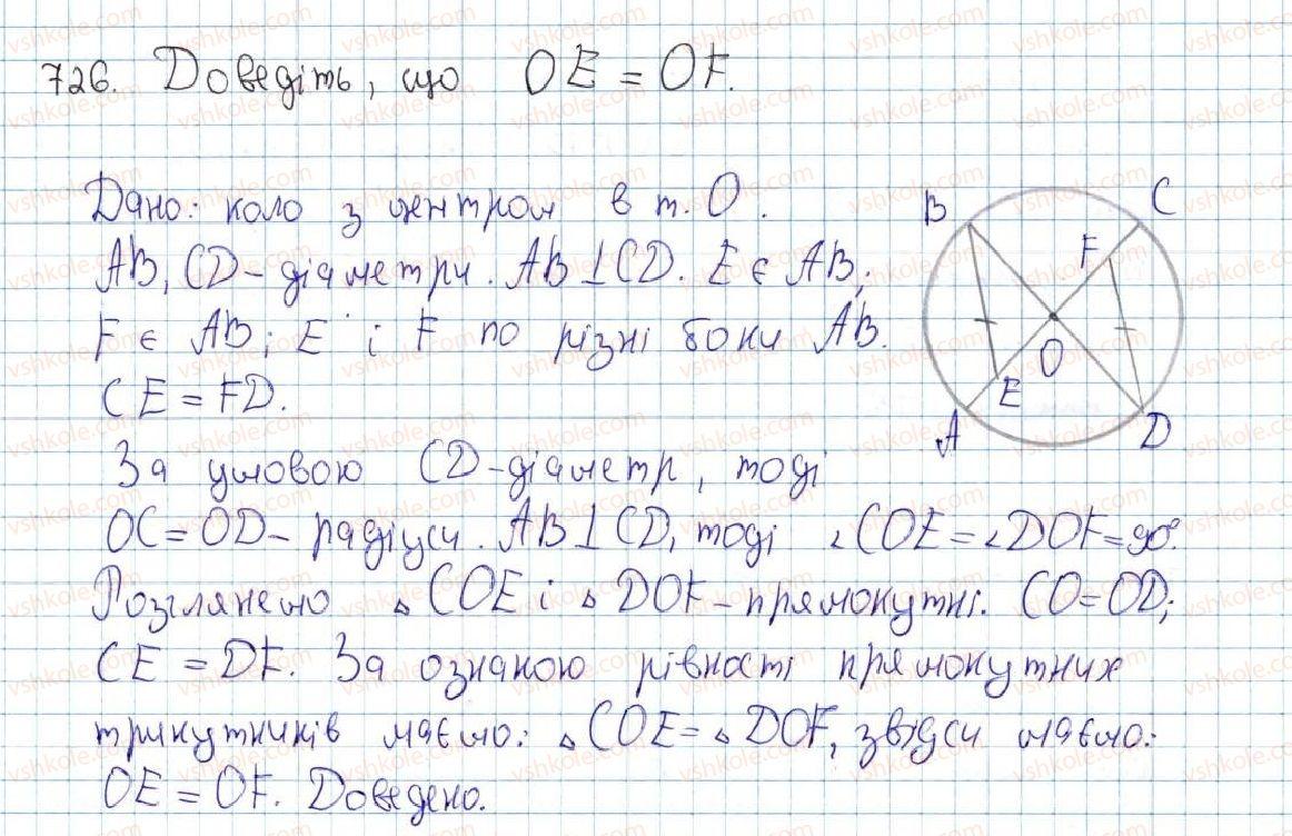 7-geometriya-ag-merzlyak-vb-polonskij-ms-yakir-2015--vpravi-dlya-povtorennya-kursu-geometriyi-7-klasu-726-rnd4845.jpg