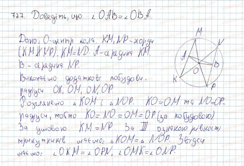 7-geometriya-ag-merzlyak-vb-polonskij-ms-yakir-2015--vpravi-dlya-povtorennya-kursu-geometriyi-7-klasu-727-rnd5510.jpg