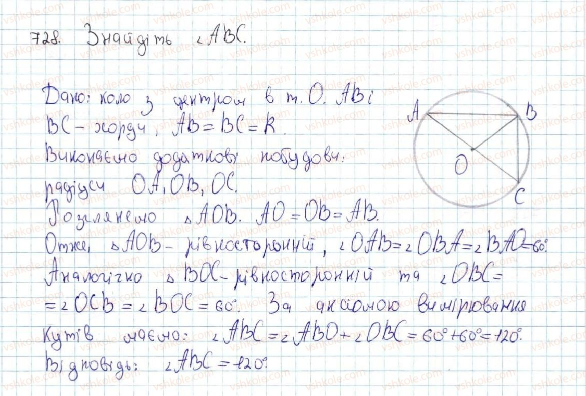 7-geometriya-ag-merzlyak-vb-polonskij-ms-yakir-2015--vpravi-dlya-povtorennya-kursu-geometriyi-7-klasu-728-rnd7886.jpg