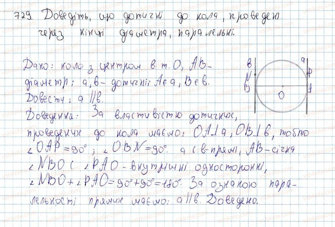 7-geometriya-ag-merzlyak-vb-polonskij-ms-yakir-2015--vpravi-dlya-povtorennya-kursu-geometriyi-7-klasu-729-rnd315.jpg
