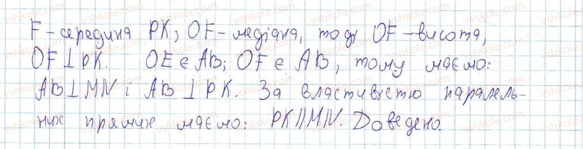 7-geometriya-ag-merzlyak-vb-polonskij-ms-yakir-2015--vpravi-dlya-povtorennya-kursu-geometriyi-7-klasu-730-rnd1865.jpg