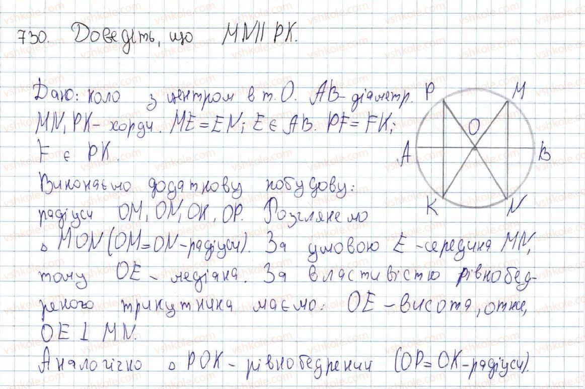 7-geometriya-ag-merzlyak-vb-polonskij-ms-yakir-2015--vpravi-dlya-povtorennya-kursu-geometriyi-7-klasu-730-rnd4811.jpg