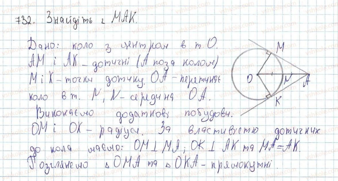 7-geometriya-ag-merzlyak-vb-polonskij-ms-yakir-2015--vpravi-dlya-povtorennya-kursu-geometriyi-7-klasu-732-rnd3279.jpg