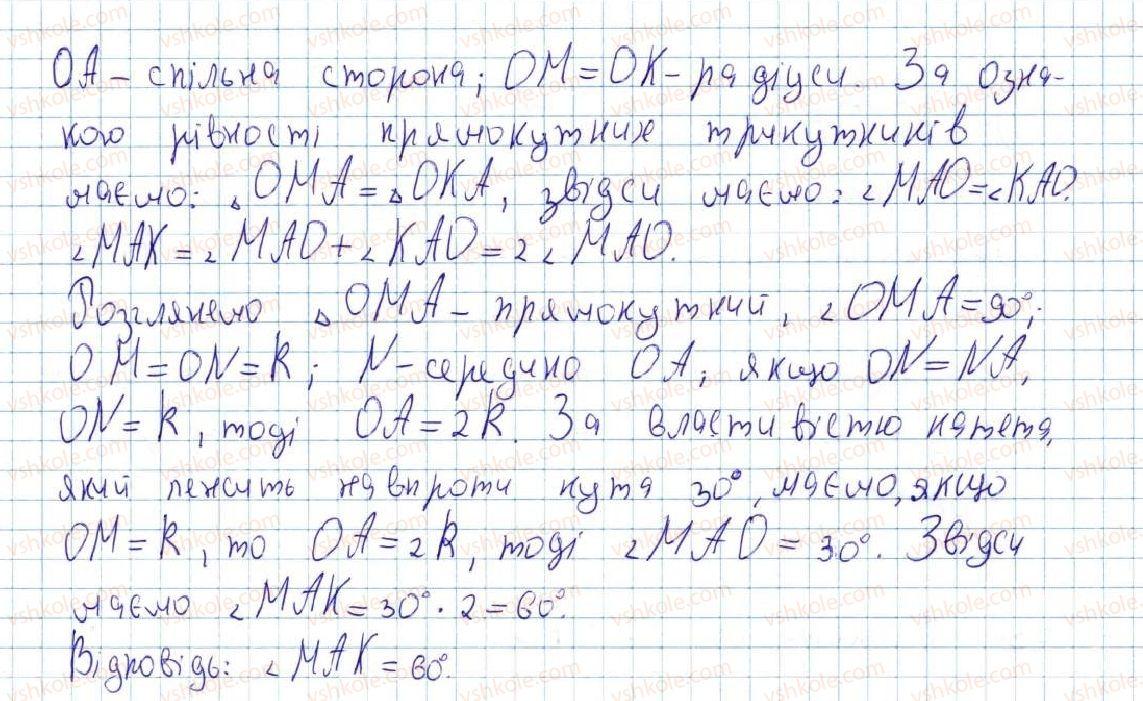 7-geometriya-ag-merzlyak-vb-polonskij-ms-yakir-2015--vpravi-dlya-povtorennya-kursu-geometriyi-7-klasu-732-rnd5449.jpg