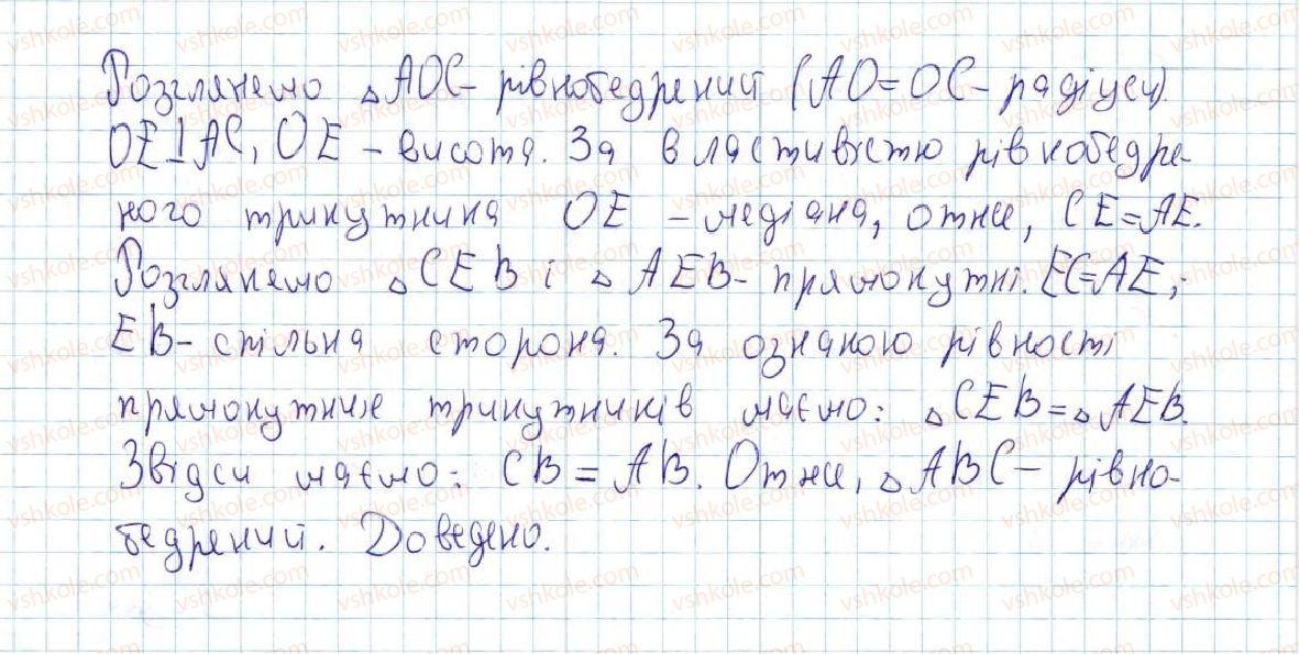 7-geometriya-ag-merzlyak-vb-polonskij-ms-yakir-2015--vpravi-dlya-povtorennya-kursu-geometriyi-7-klasu-733-rnd7324.jpg
