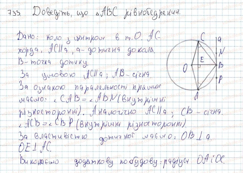 7-geometriya-ag-merzlyak-vb-polonskij-ms-yakir-2015--vpravi-dlya-povtorennya-kursu-geometriyi-7-klasu-733-rnd8307.jpg