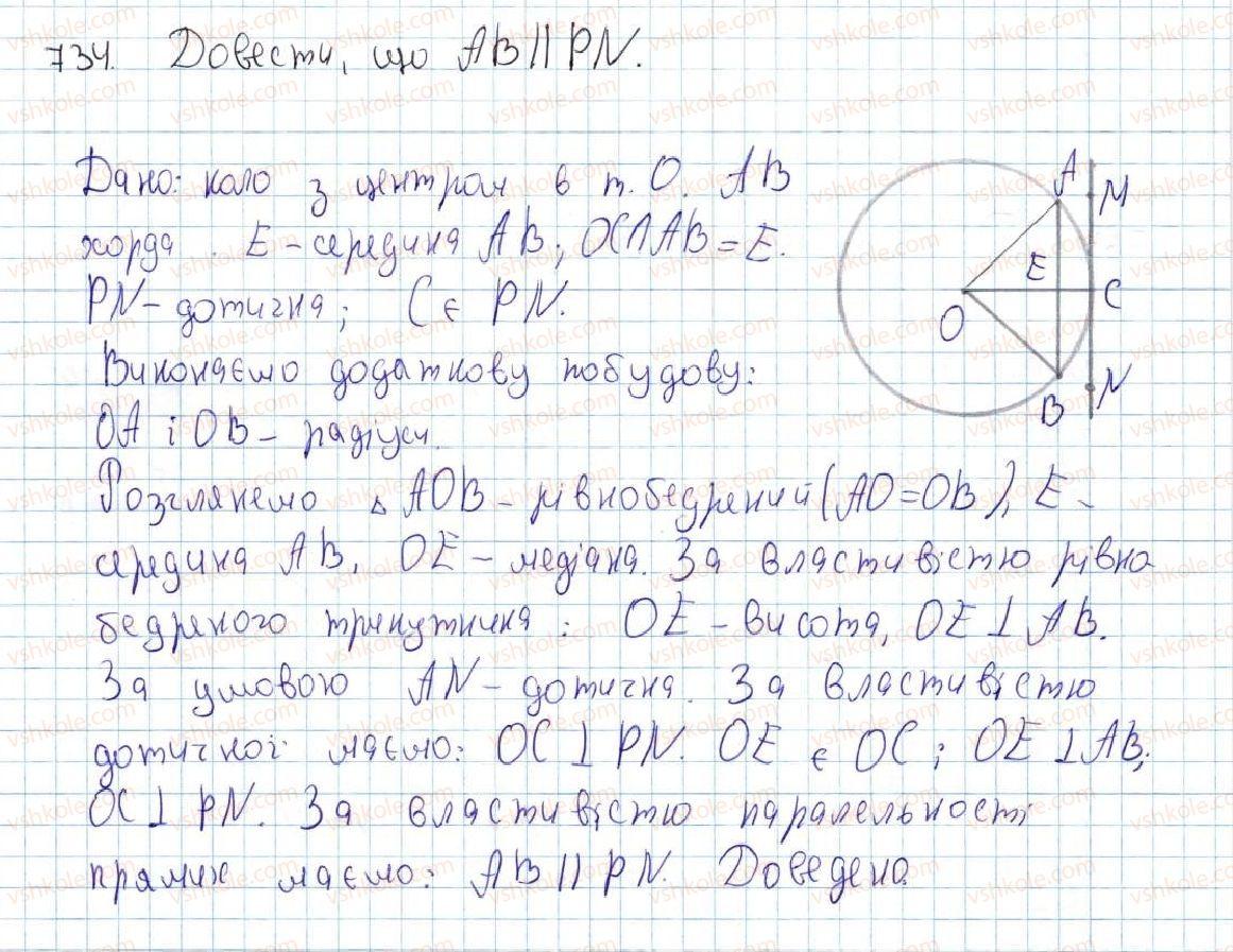7-geometriya-ag-merzlyak-vb-polonskij-ms-yakir-2015--vpravi-dlya-povtorennya-kursu-geometriyi-7-klasu-734-rnd329.jpg