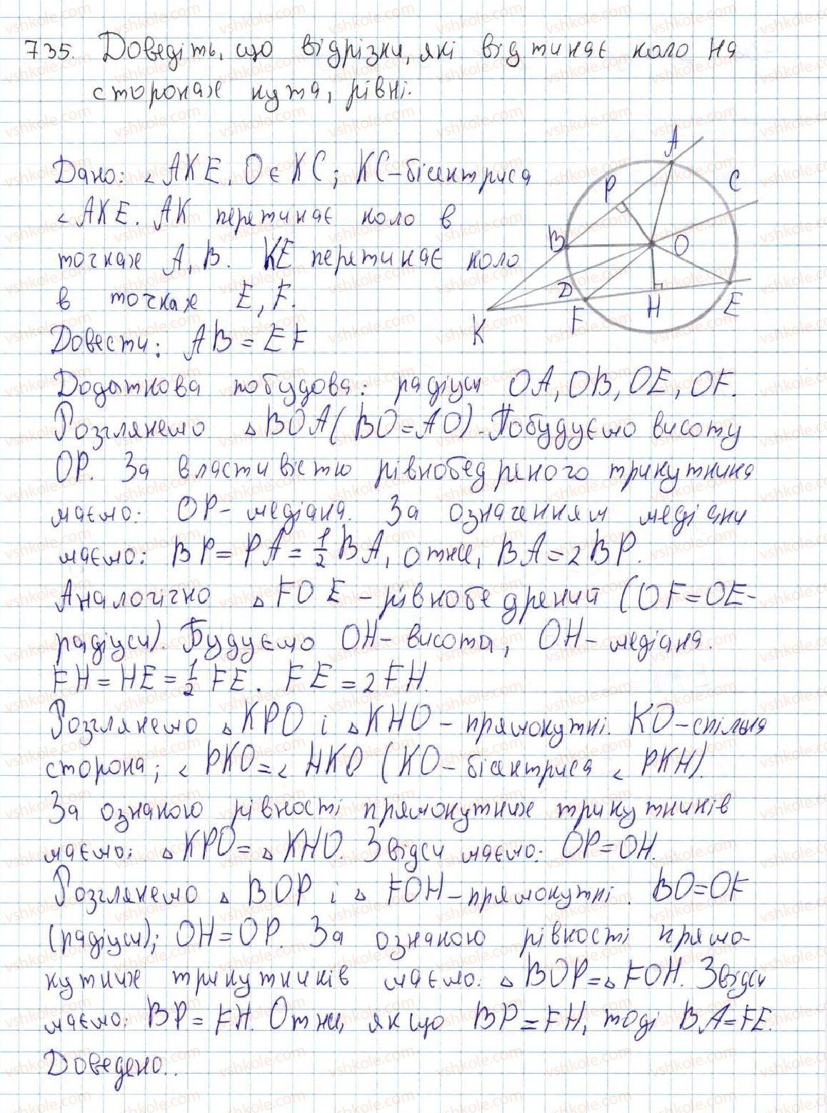 7-geometriya-ag-merzlyak-vb-polonskij-ms-yakir-2015--vpravi-dlya-povtorennya-kursu-geometriyi-7-klasu-735-rnd2816.jpg