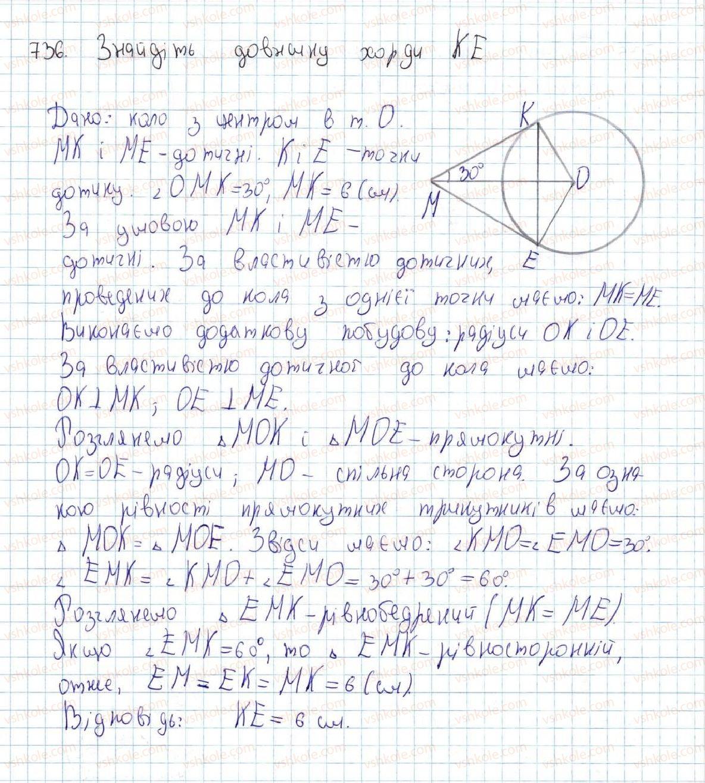 7-geometriya-ag-merzlyak-vb-polonskij-ms-yakir-2015--vpravi-dlya-povtorennya-kursu-geometriyi-7-klasu-736-rnd8111.jpg