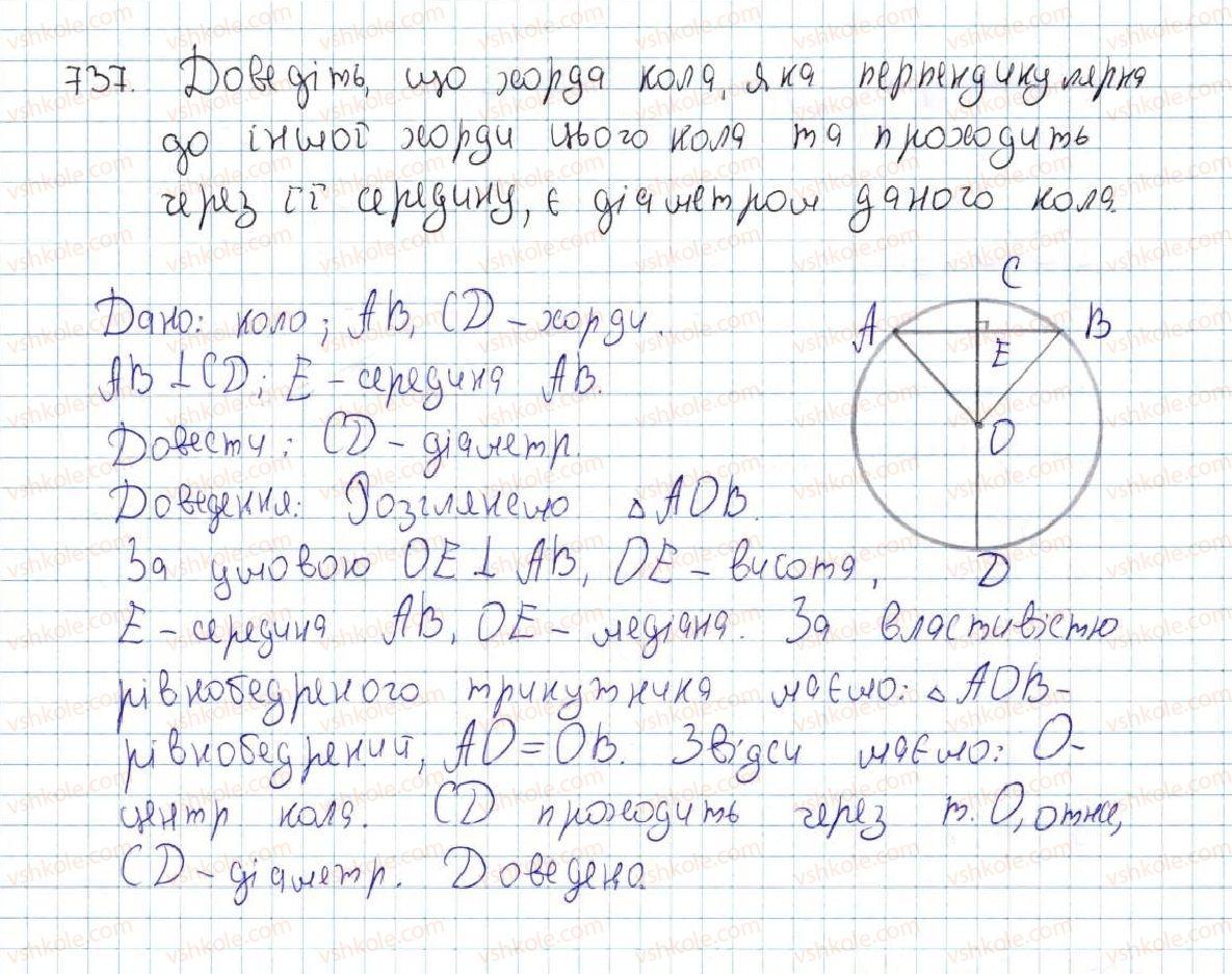 7-geometriya-ag-merzlyak-vb-polonskij-ms-yakir-2015--vpravi-dlya-povtorennya-kursu-geometriyi-7-klasu-737-rnd623.jpg