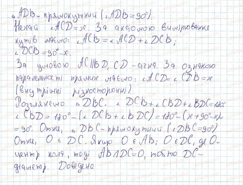 7-geometriya-ag-merzlyak-vb-polonskij-ms-yakir-2015--vpravi-dlya-povtorennya-kursu-geometriyi-7-klasu-738-rnd1885.jpg