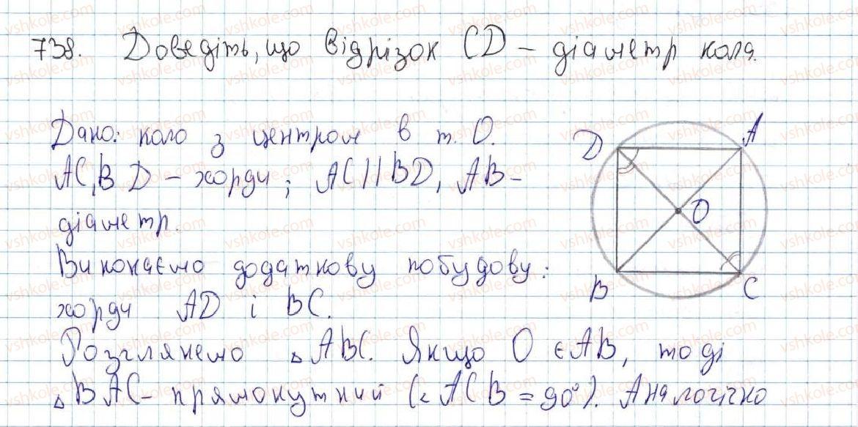7-geometriya-ag-merzlyak-vb-polonskij-ms-yakir-2015--vpravi-dlya-povtorennya-kursu-geometriyi-7-klasu-738-rnd4917.jpg