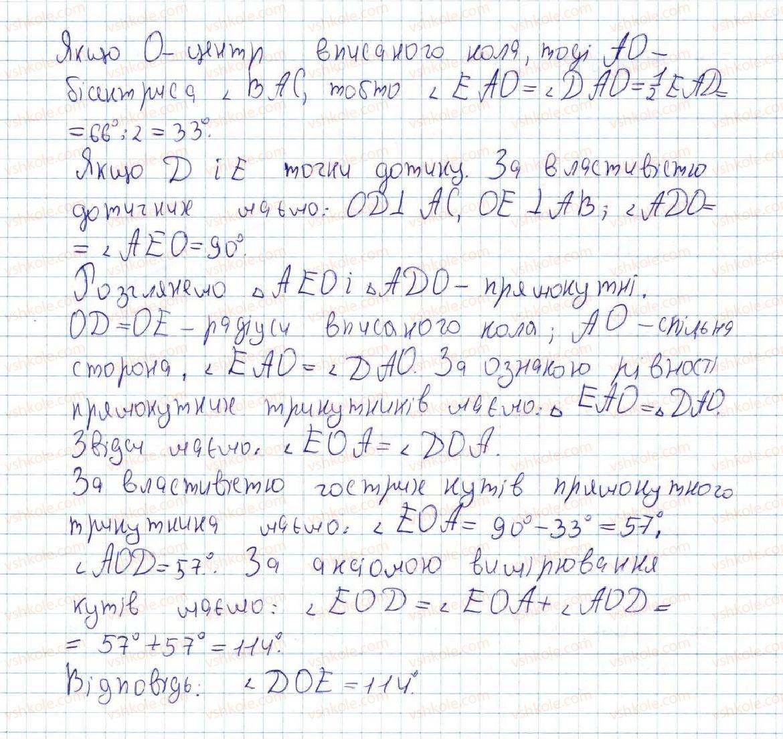 7-geometriya-ag-merzlyak-vb-polonskij-ms-yakir-2015--vpravi-dlya-povtorennya-kursu-geometriyi-7-klasu-739-rnd7243.jpg