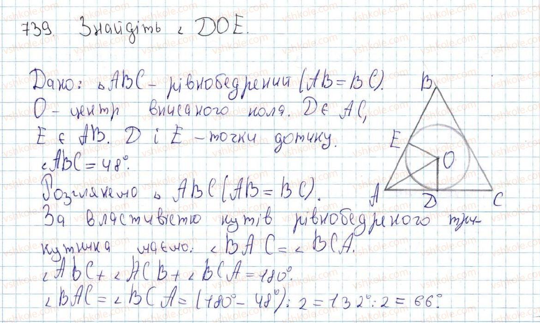 7-geometriya-ag-merzlyak-vb-polonskij-ms-yakir-2015--vpravi-dlya-povtorennya-kursu-geometriyi-7-klasu-739-rnd8430.jpg