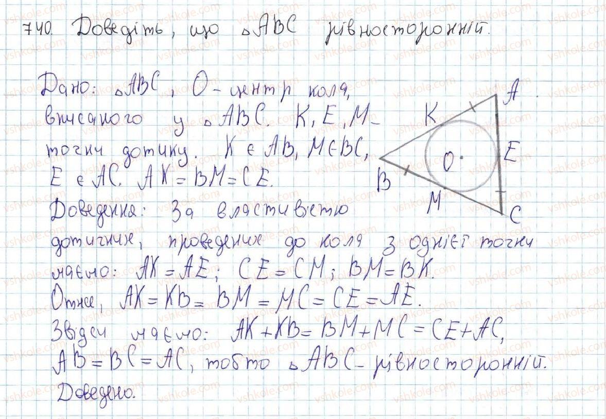 7-geometriya-ag-merzlyak-vb-polonskij-ms-yakir-2015--vpravi-dlya-povtorennya-kursu-geometriyi-7-klasu-740-rnd5437.jpg