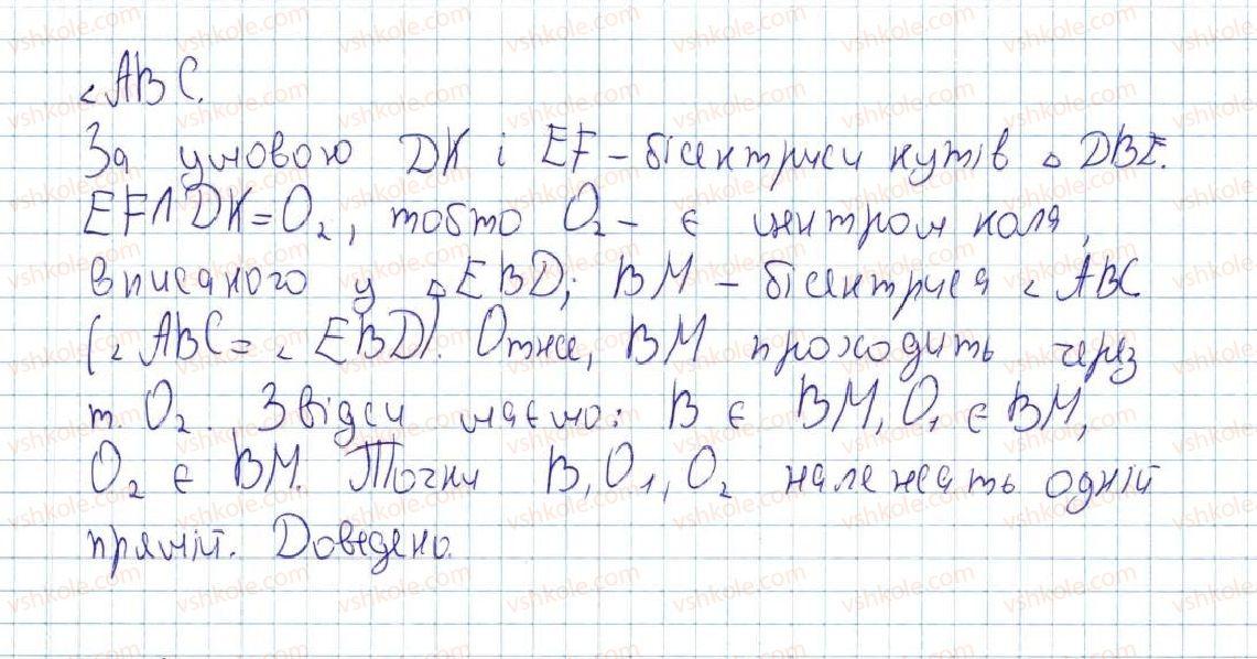 7-geometriya-ag-merzlyak-vb-polonskij-ms-yakir-2015--vpravi-dlya-povtorennya-kursu-geometriyi-7-klasu-741-rnd3758.jpg