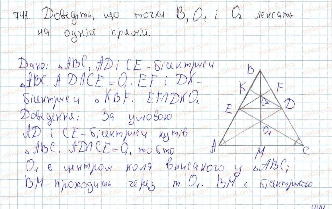 7-geometriya-ag-merzlyak-vb-polonskij-ms-yakir-2015--vpravi-dlya-povtorennya-kursu-geometriyi-7-klasu-741-rnd6700.jpg