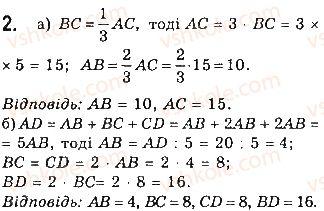 7-geometriya-gp-bevz-vg-bevz-ng-vladimirova-2015--rozdil-1-najprostishi-geometrichni-figuri-ta-yih-vlastivosti-zadachi-za-gotovimi-malyunkami-2.jpg