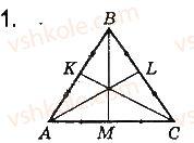 7-geometriya-gp-bevz-vg-bevz-ng-vladimirova-2015--rozdil-3-trikutniki-samostijna-robota-3-variant-1-1.jpg
