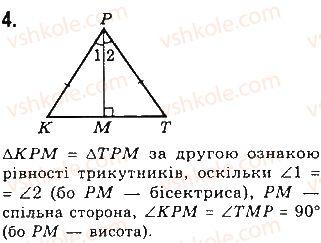 7-geometriya-gp-bevz-vg-bevz-ng-vladimirova-2015--rozdil-3-trikutniki-samostijna-robota-3-variant-2-4.jpg
