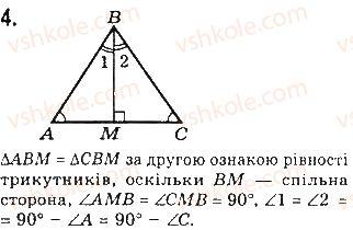 7-geometriya-gp-bevz-vg-bevz-ng-vladimirova-2015--rozdil-3-trikutniki-samostijna-robota-3-variant-3-4.jpg