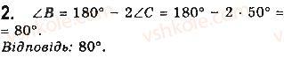 7-geometriya-gp-bevz-vg-bevz-ng-vladimirova-2015--rozdil-3-trikutniki-samostijna-robota-4-variant-4-2.jpg