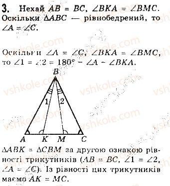 7-geometriya-gp-bevz-vg-bevz-ng-vladimirova-2015--rozdil-3-trikutniki-samostijna-robota-4-variant-4-3.jpg