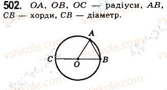 7-geometriya-gp-bevz-vg-bevz-ng-vladimirova-2015--rozdil-4-kolo-i-krug-geometrichni-pobudovi-17-kolo-i-krug-502.jpg