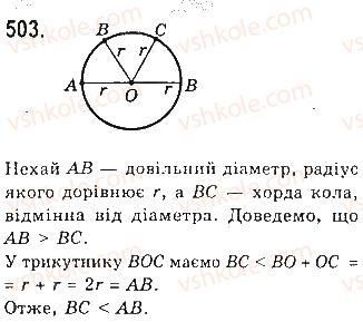 7-geometriya-gp-bevz-vg-bevz-ng-vladimirova-2015--rozdil-4-kolo-i-krug-geometrichni-pobudovi-17-kolo-i-krug-503.jpg