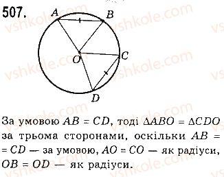 7-geometriya-gp-bevz-vg-bevz-ng-vladimirova-2015--rozdil-4-kolo-i-krug-geometrichni-pobudovi-17-kolo-i-krug-507.jpg