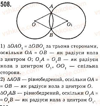 7-geometriya-gp-bevz-vg-bevz-ng-vladimirova-2015--rozdil-4-kolo-i-krug-geometrichni-pobudovi-17-kolo-i-krug-508.jpg