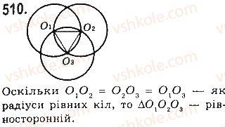 7-geometriya-gp-bevz-vg-bevz-ng-vladimirova-2015--rozdil-4-kolo-i-krug-geometrichni-pobudovi-17-kolo-i-krug-510.jpg