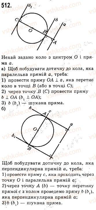 7-geometriya-gp-bevz-vg-bevz-ng-vladimirova-2015--rozdil-4-kolo-i-krug-geometrichni-pobudovi-17-kolo-i-krug-512.jpg