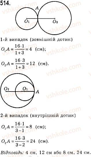 7-geometriya-gp-bevz-vg-bevz-ng-vladimirova-2015--rozdil-4-kolo-i-krug-geometrichni-pobudovi-17-kolo-i-krug-514.jpg