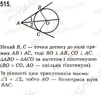 7-geometriya-gp-bevz-vg-bevz-ng-vladimirova-2015--rozdil-4-kolo-i-krug-geometrichni-pobudovi-17-kolo-i-krug-515.jpg