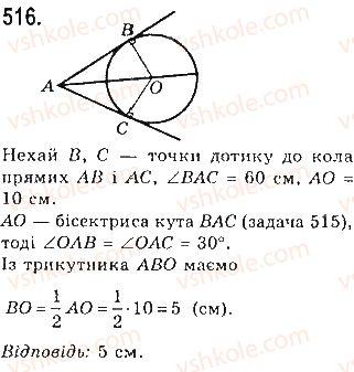 7-geometriya-gp-bevz-vg-bevz-ng-vladimirova-2015--rozdil-4-kolo-i-krug-geometrichni-pobudovi-17-kolo-i-krug-516.jpg