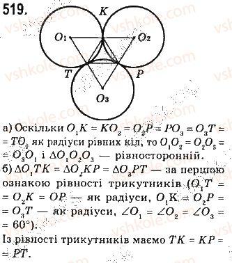7-geometriya-gp-bevz-vg-bevz-ng-vladimirova-2015--rozdil-4-kolo-i-krug-geometrichni-pobudovi-17-kolo-i-krug-519.jpg