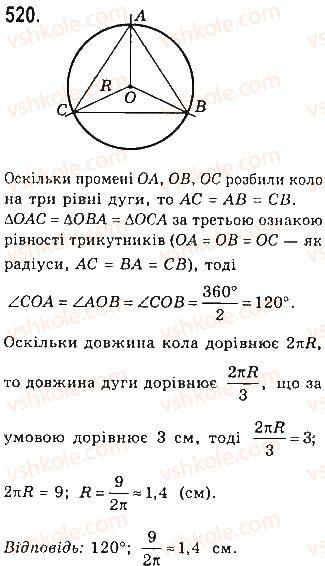 7-geometriya-gp-bevz-vg-bevz-ng-vladimirova-2015--rozdil-4-kolo-i-krug-geometrichni-pobudovi-17-kolo-i-krug-520.jpg