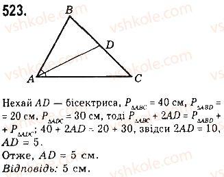 7-geometriya-gp-bevz-vg-bevz-ng-vladimirova-2015--rozdil-4-kolo-i-krug-geometrichni-pobudovi-17-kolo-i-krug-523.jpg
