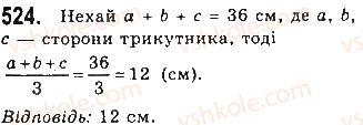 7-geometriya-gp-bevz-vg-bevz-ng-vladimirova-2015--rozdil-4-kolo-i-krug-geometrichni-pobudovi-17-kolo-i-krug-524.jpg