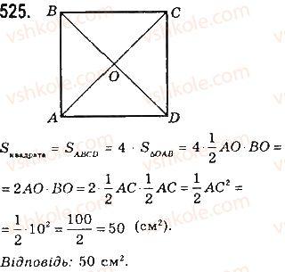 7-geometriya-gp-bevz-vg-bevz-ng-vladimirova-2015--rozdil-4-kolo-i-krug-geometrichni-pobudovi-17-kolo-i-krug-525.jpg