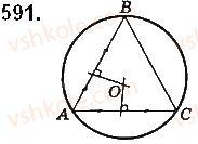 7-geometriya-gp-bevz-vg-bevz-ng-vladimirova-2015--rozdil-4-kolo-i-krug-geometrichni-pobudovi-20-kolo-i-trikutnik-591.jpg