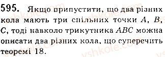 7-geometriya-gp-bevz-vg-bevz-ng-vladimirova-2015--rozdil-4-kolo-i-krug-geometrichni-pobudovi-20-kolo-i-trikutnik-595.jpg