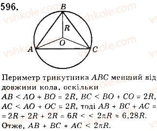 7-geometriya-gp-bevz-vg-bevz-ng-vladimirova-2015--rozdil-4-kolo-i-krug-geometrichni-pobudovi-20-kolo-i-trikutnik-596.jpg